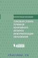 Толковый словарь терминов понятийного аппарата информатизации образования